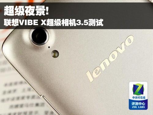超级夜景! 联想VIBE X超级相机3.5测试