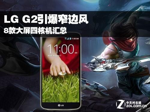 LG G2引爆窄边风 8款大屏四核机汇总
