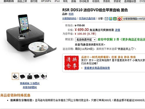 亚马逊特价 RSR苹果DVD迷你音响699元
