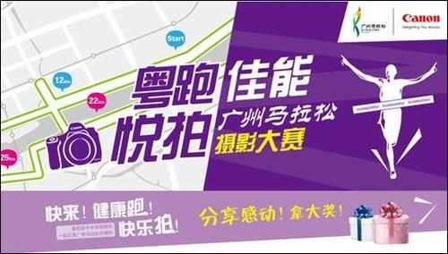 佳能广州马拉松摄影大赛起跑