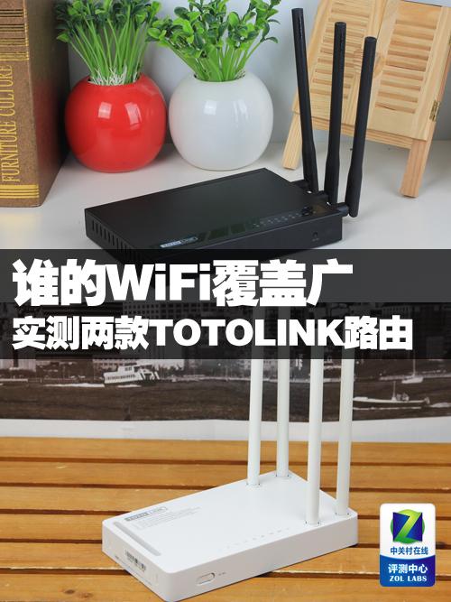 谁的WiFi覆盖广 实测两款TOTOLINK路由