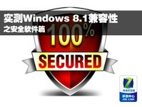 实测Windows 8.1兼容性之安全软件篇