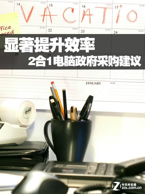 显著提升效率 2合1电脑政府采购指南书