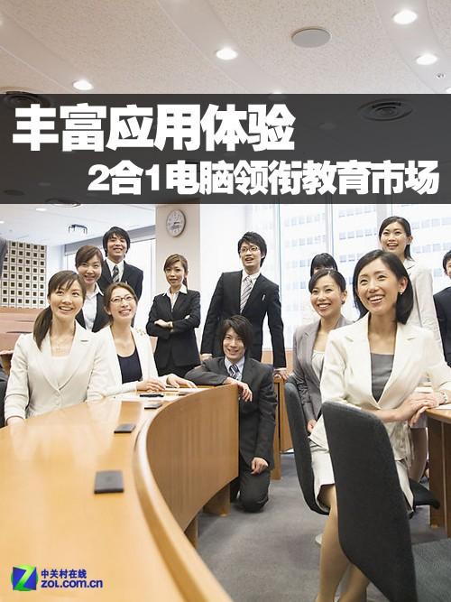 丰富应用体验 2合1电脑领衔教育市场