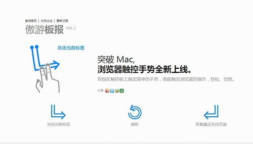 """玩Mac就用傲游云浏览器 """"触控手势""""帮你避尴尬"""