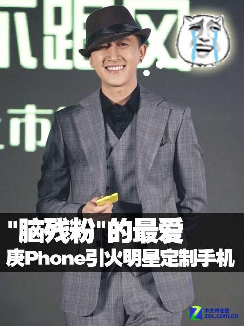 """""""脑残粉""""最爱 庚Phone引火明星定制手机"""