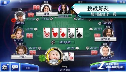 12.3每日佳软:美女教你玩qq德州扑克 原创