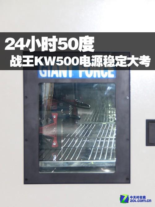 24小时50度 战王KW500电源稳定大考验