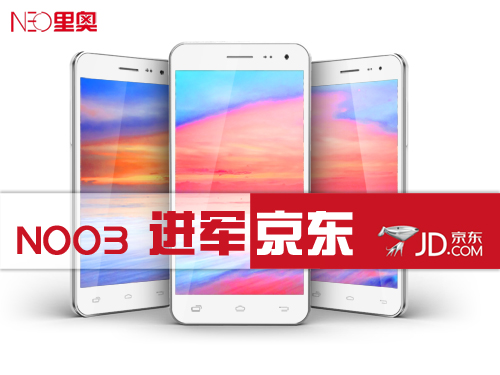 里奥手机n003进驻京东 里奥电商新旅程扬帆起航