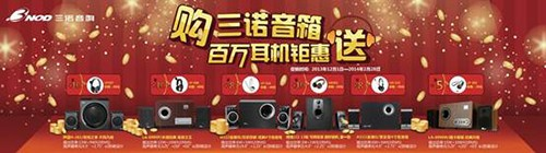 买音箱赠耳机 三诺音箱迎新年特惠促销