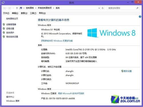实测Win8.1兼容性之输入法与社交软件