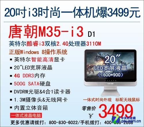 神舟唐朝M35