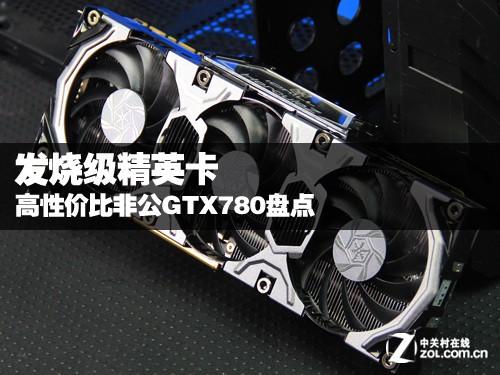 �l���精英卡 高性�r比非公GTX780�P�c