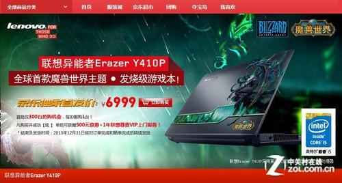游戏迷盛宴 暴雪订制版Y410P京东将首发