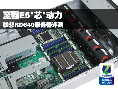 """至强E5""""芯""""动力 联想RD640服务器评测"""