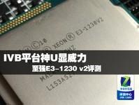 IVB平台神U显威力 至强E3-1230 v2评测
