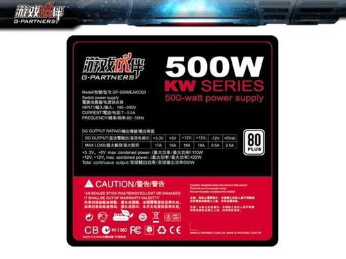 拼性能才是硬道理 游戏伙伴KW500电源
