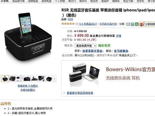 亚马逊特价 RSR苹果手机蓝牙音响699元