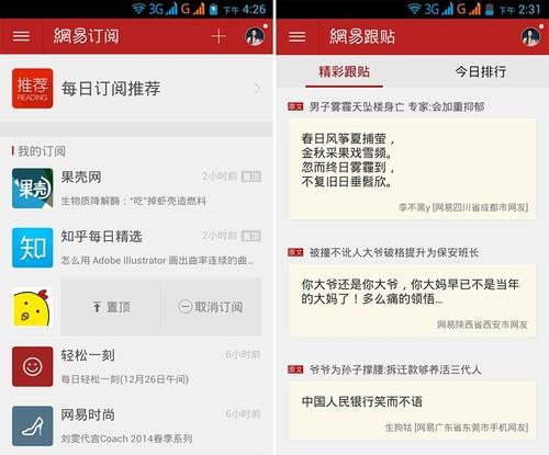 1.2安卓应用:互联网新闻媒体官方应用