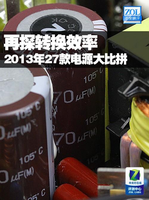 再探转换效率 2013年27款电源大比拼
