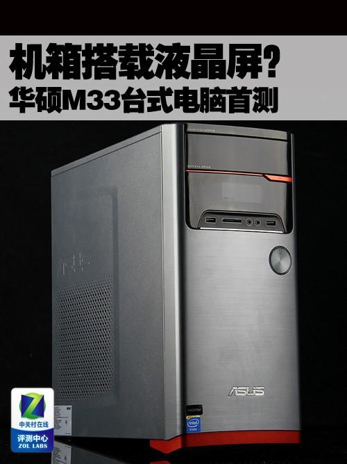 机箱搭载液晶屏?华硕M33台式电脑首测