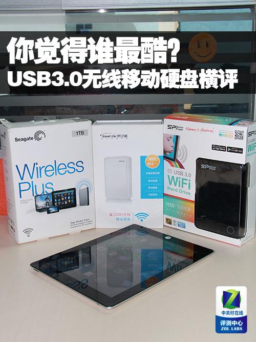 谁最酷?四款USB3.0无线移动硬盘横评