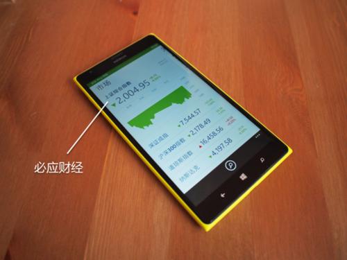 大屏更商务:Windows Phone Lumia 1520移动办公好助手