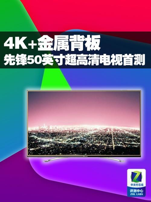 4K+金属背板 先锋50吋超高清电视首测