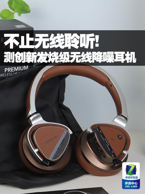 不只无线聆听 测创新发烧级无线降噪耳机