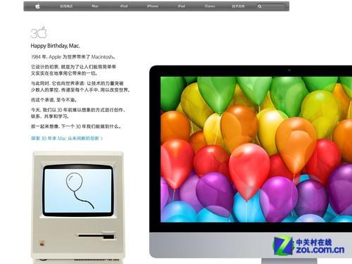 经典回顾 苹果Mac电脑30周年专题发布