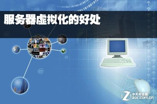 服务器虚拟化的七大好处