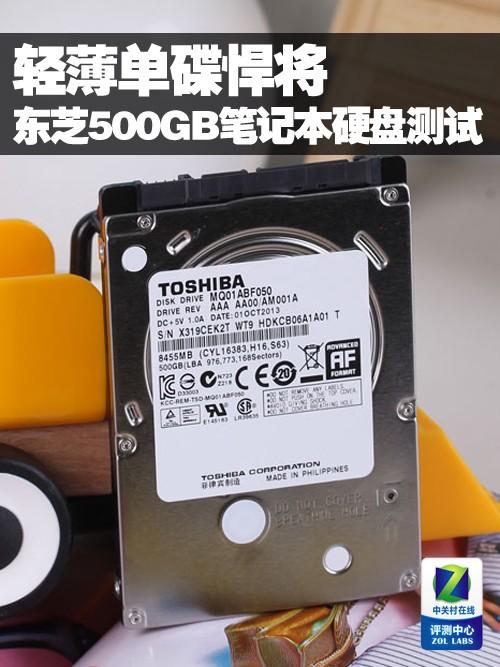 轻薄单碟悍将 东芝500GB笔记本硬盘测试