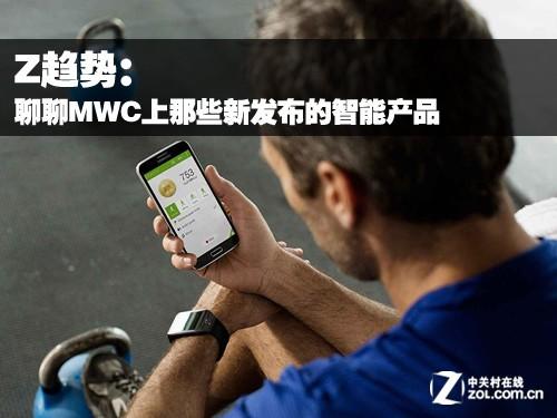 Z趋势:聊聊MWC上那些新发布的智能产品