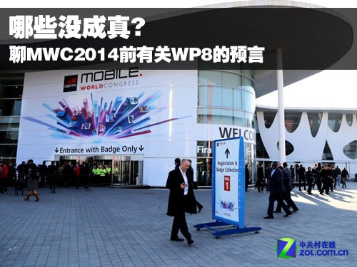 哪些没成真? 聊MWC2014前有关WP8的预言