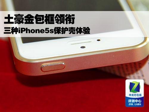 土豪金包框领衔 三种iPhone5s保护壳体验