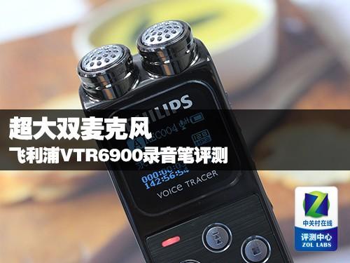 超大雙麥克風 飛利浦VTR6900錄音筆評測