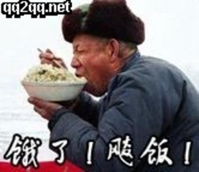【高清图】QQ村小:饿了,吃饭图1-ZOL中关表情表情可爱搞笑图片