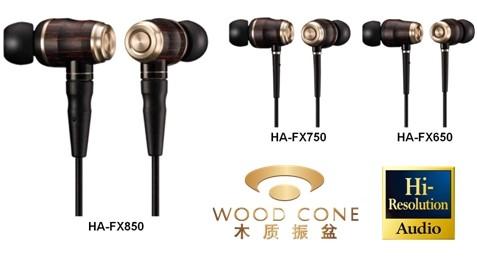 """JVC """"Hi-Res Audio"""" 旗舰木振膜耳机发售"""