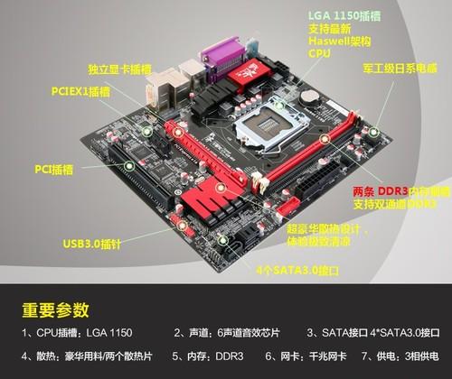 七彩虹电脑主板图解; 七彩虹b85主板打造最强diy电脑