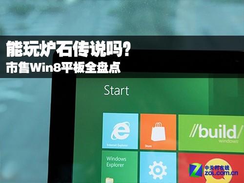 能玩炉石传说吗? 市售Win8平板全盘点