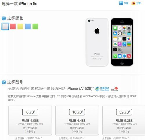 苹果推出8GB版iPhone 5c 售价4088元