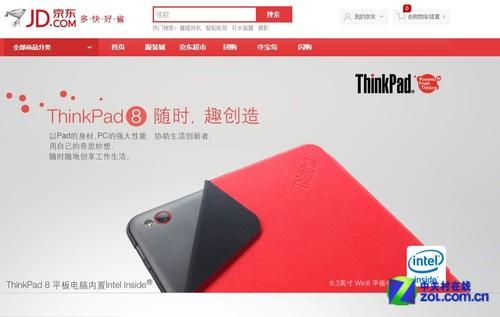 2小时售1172台 ThinkPad 8京东火热预订