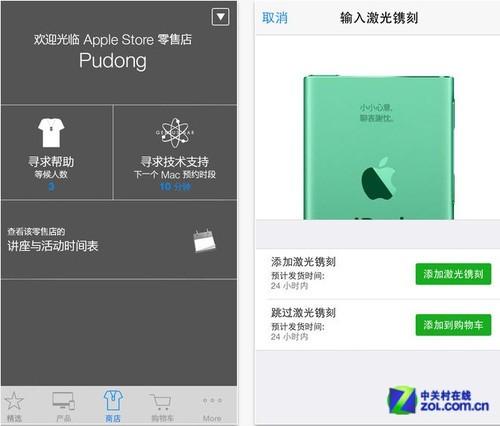 苹果向iPhone设备推新版App Store应用