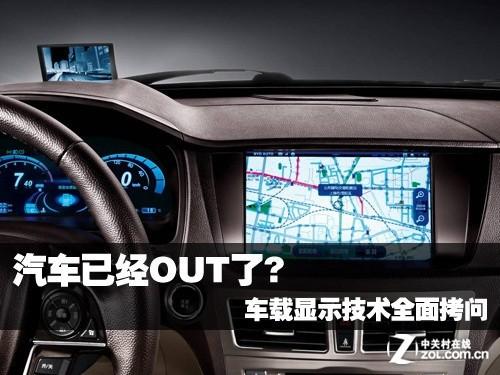 可靠实用,对于汽车来说,机械仪表盘就已经足够了,实际上将显示科技
