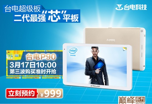 二代超级板,Intel芯台电P90京东第三轮抢购