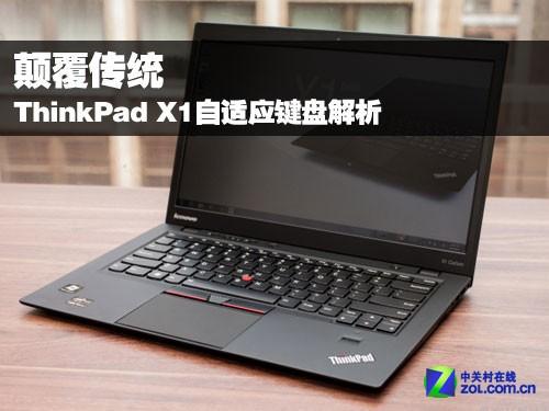 颠覆传统 ThinkPad X1自适应键盘解析