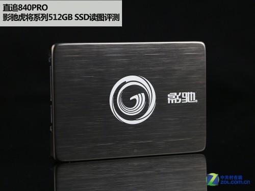 直追840PRO 影驰虎将系列512GB SSD读图评测