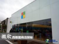 Xbox One受欢迎 探秘西雅图微软商店