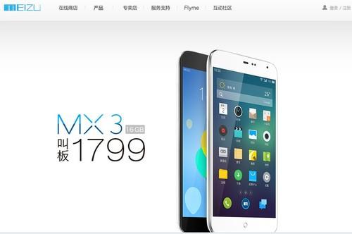 小米3被完爆 魅族MX3官方调价跌至1699