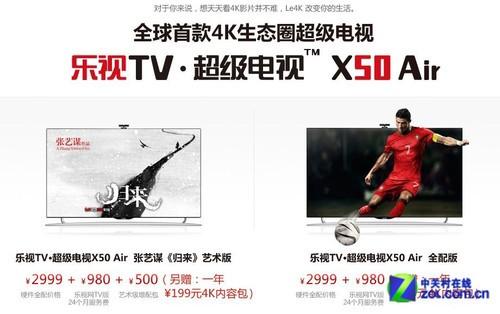 打造完美4K体系 乐视X50 Air电视首测